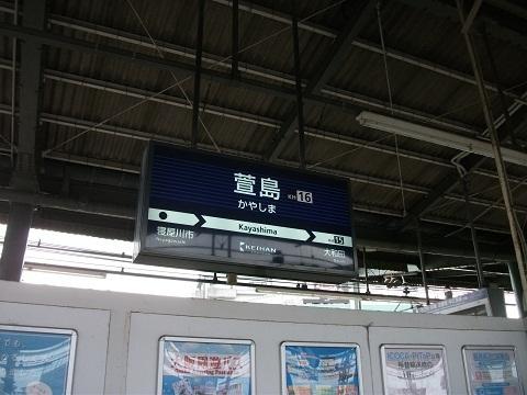 kh-kayashima-1.jpg