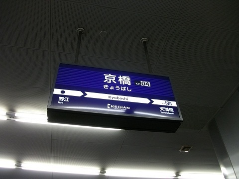 kh-kyobashi-2.jpg