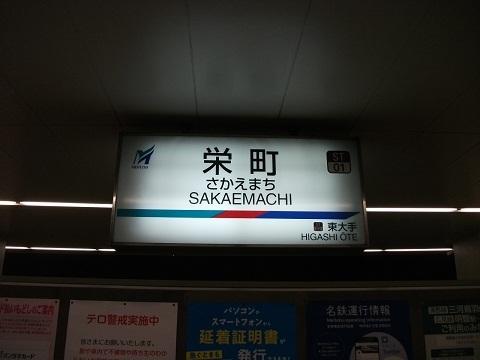 mt-sakaemachi-1.jpg