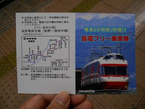 ng-ticket-1.jpg