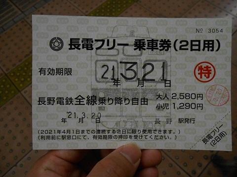 ng-ticket-2.jpg