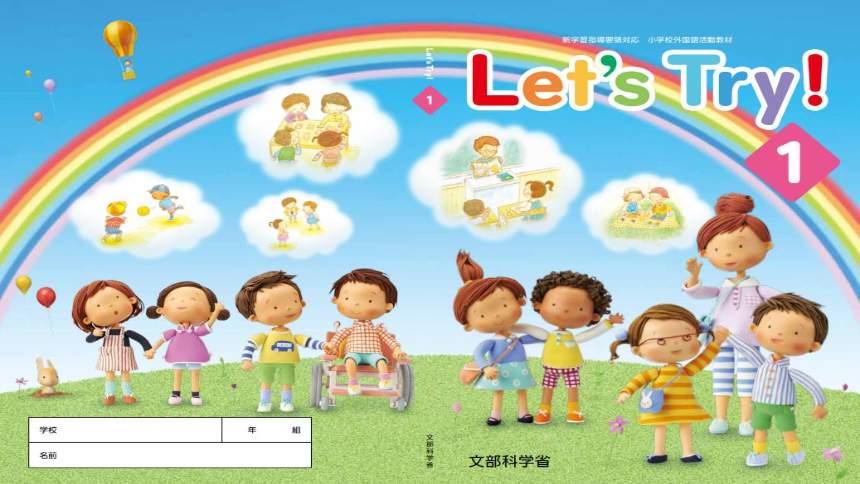 小学校英語3年生教科書English-textbook-let's-try1