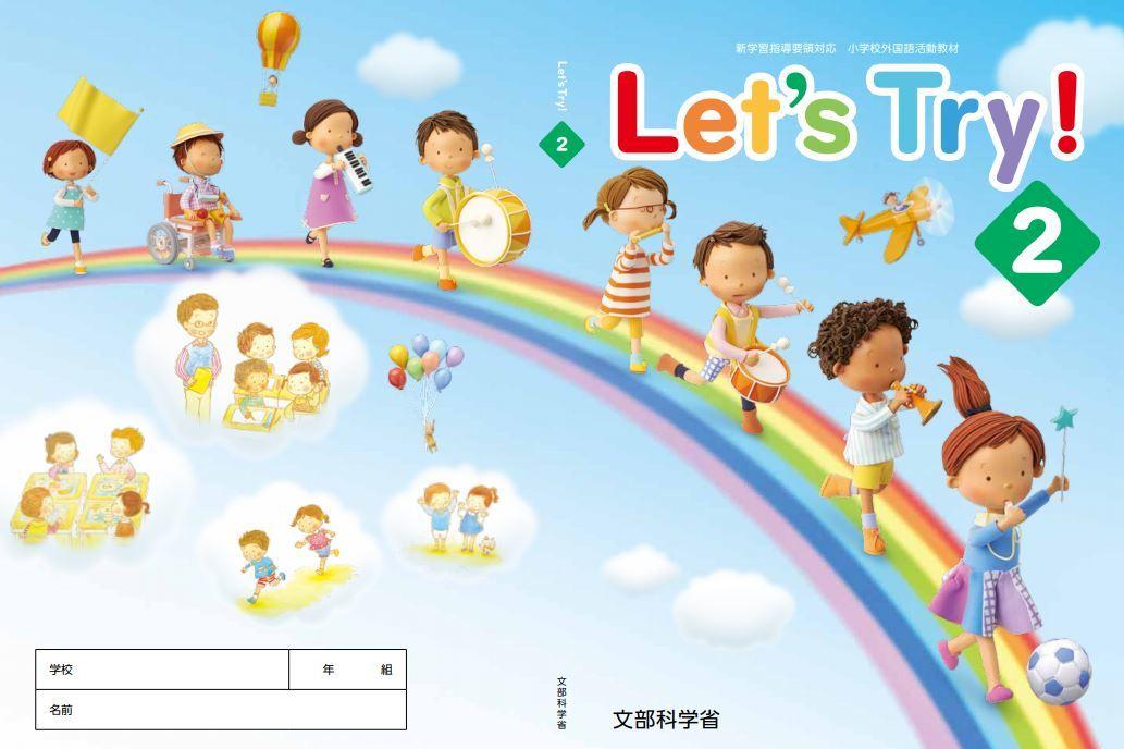 小学校英語4年生教科書English-textbook-let's-try2