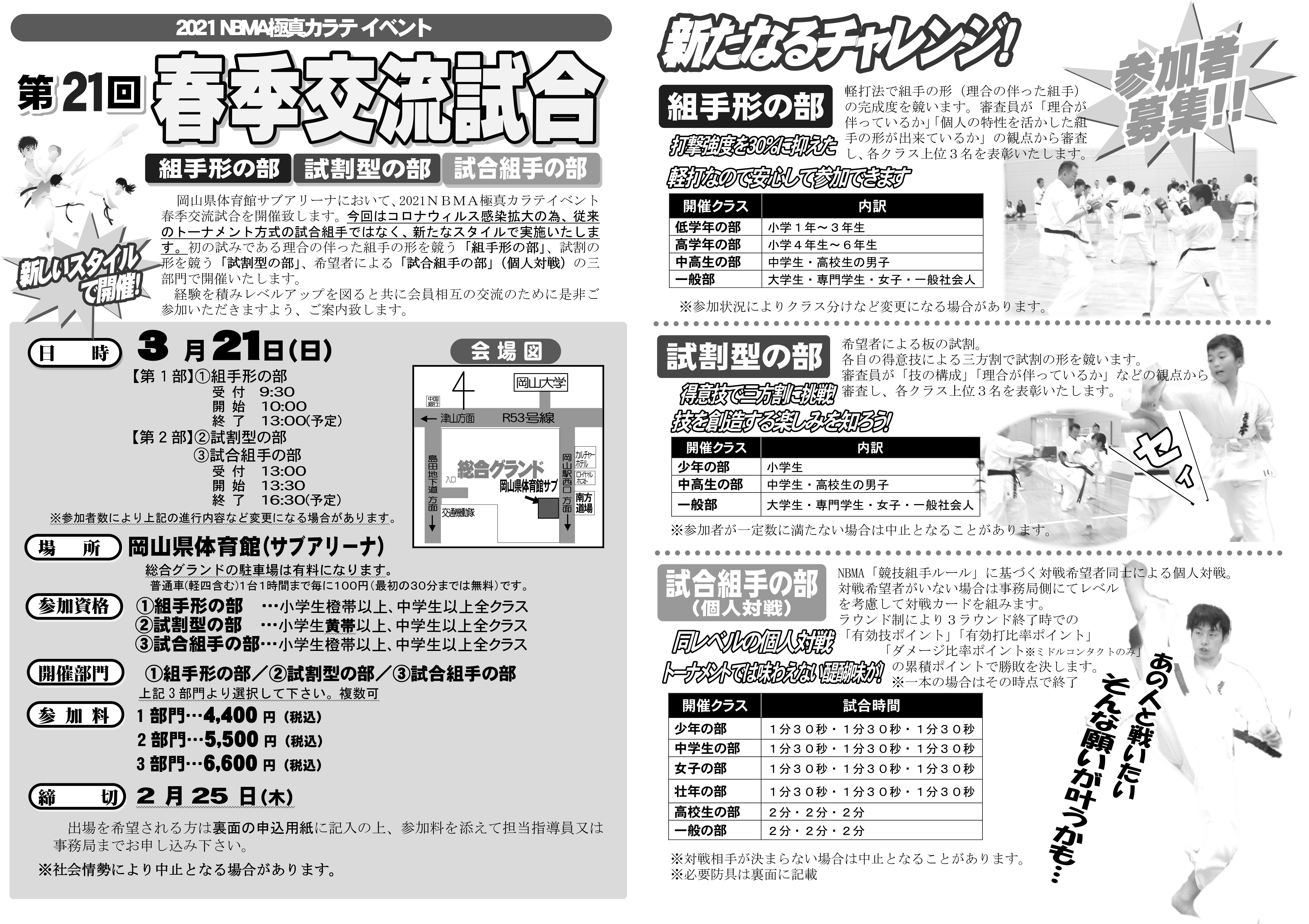 ★2021春季交流試合申込書(組手形試割形試合組手)-1