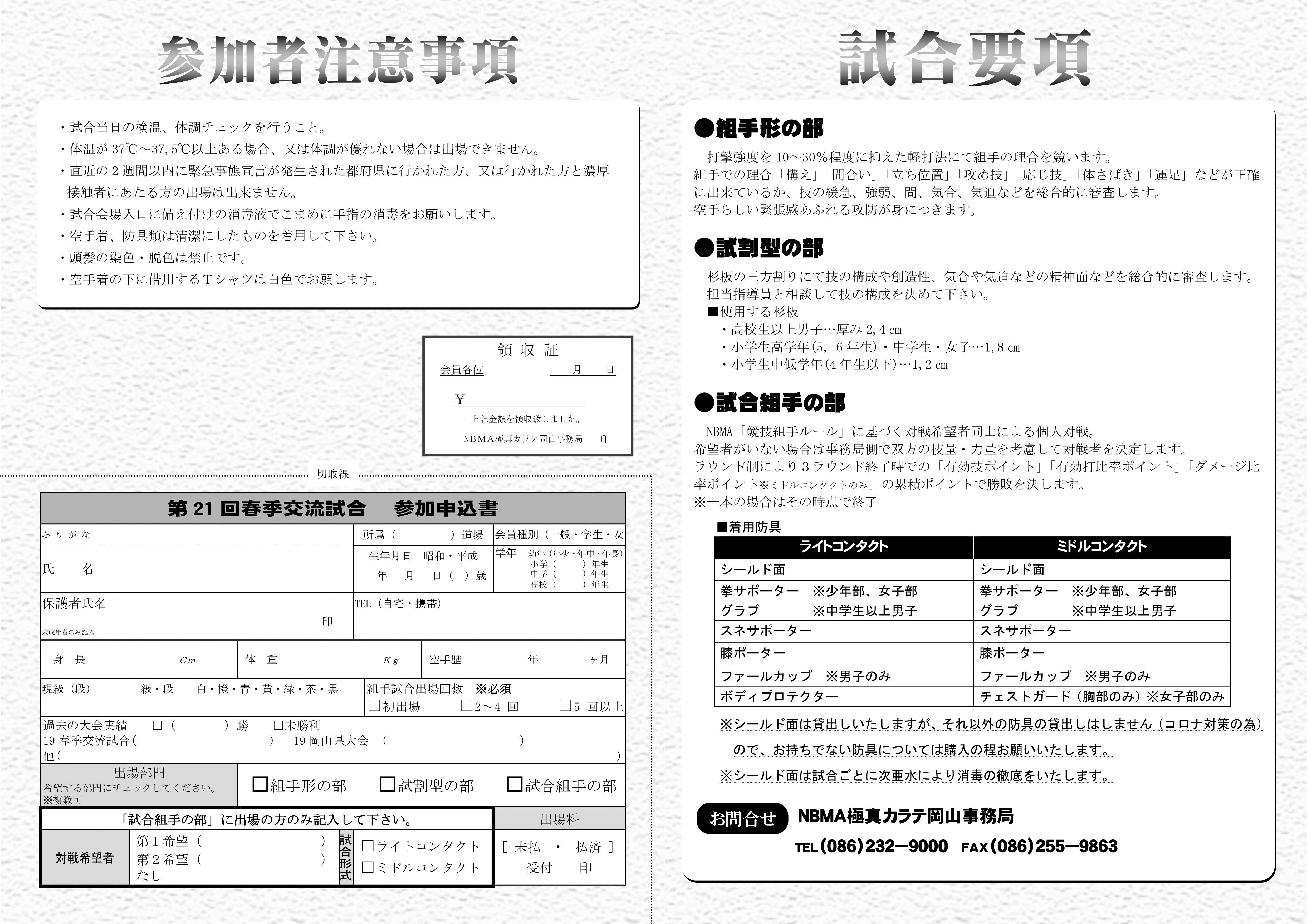 ★2021春季交流試合申込書(組手形試割形試合組手)-2