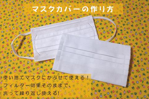 作り方 の マスク 型紙 カバー