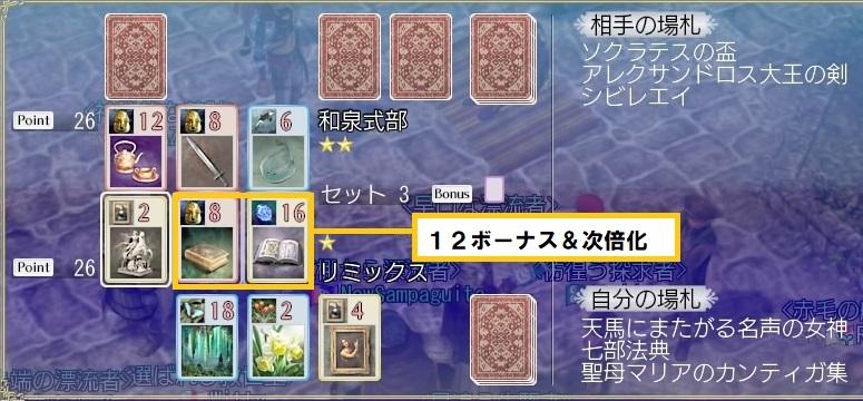 和泉さん3C