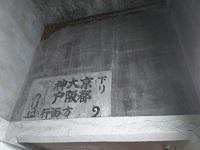 2021_03_30_JR山科駅_地下道_2