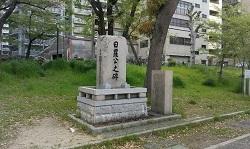2020_04_23_日羅公之碑