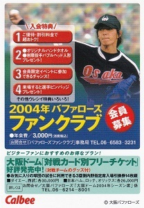2004collabo2b