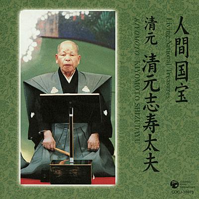 Kiyomotosidudayuu Ningenkokuhou Kiyomoto