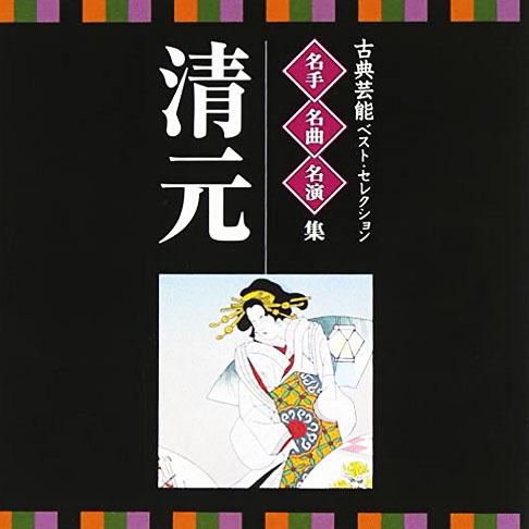 Kiyomoto Kotengeinou Best Selection