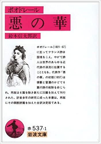 Aku no Hana_Baudelaire_SuzukiSintaro