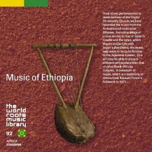 Ethiopia no ongaku
