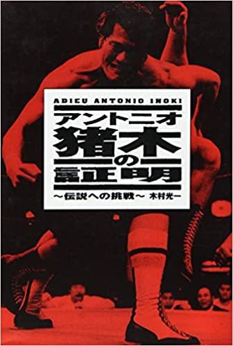 Antonio Inoki no Shoumei