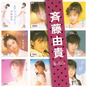 SaitouYuki_SinglesComplete.jpg