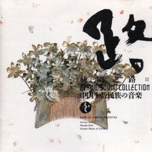 Sirukuroad3_ChugokuSHousuuminnzoku.jpg