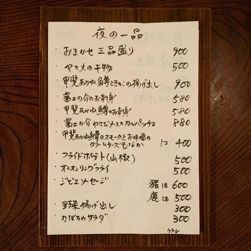 ゆうブログケロブログ甲府202009 (13)_R
