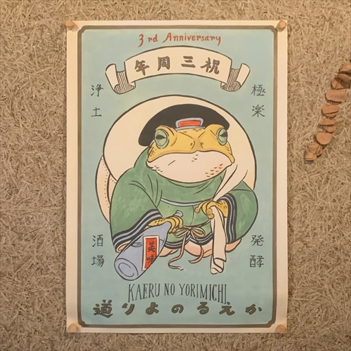 ゆうブログケロブログ甲府202009 (87)_R