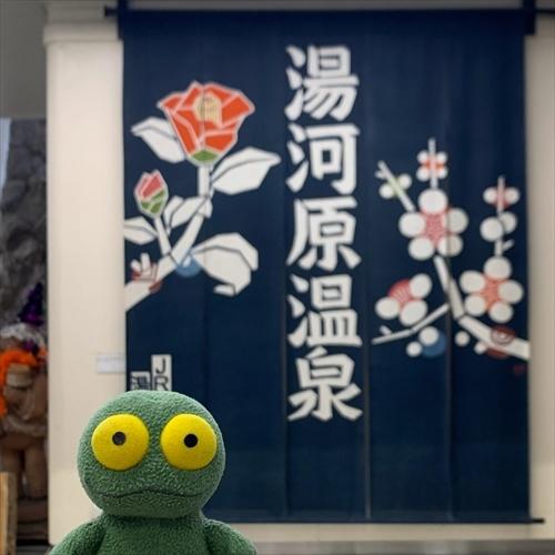 ゆうブログケロブログ湯河原横浜2020 (28)