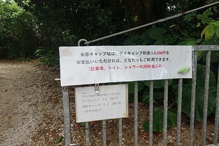 米原キャンプ場1