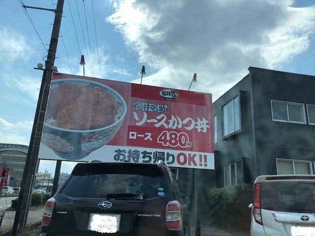 sousukatufukuiya.jpg