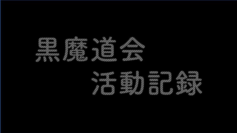 黒魔道会活動記録