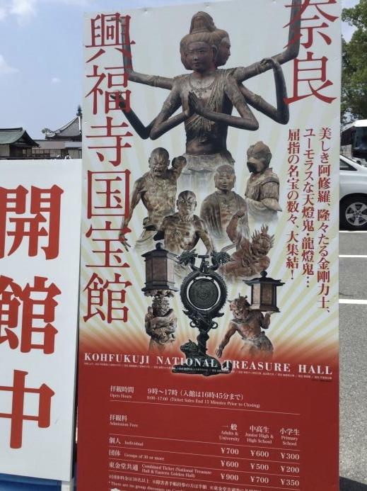 190817奈良興福寺国宝館