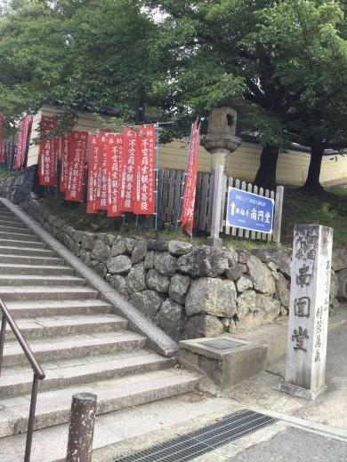 190817奈良興福寺入口