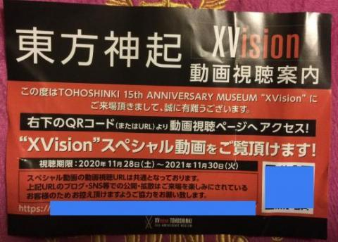 201207 XVsionQRコード