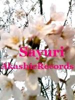 アカシックレコードリーダーさゆり まだ蕾がほとんど桜楽しみですね アカシックレコードリーディング