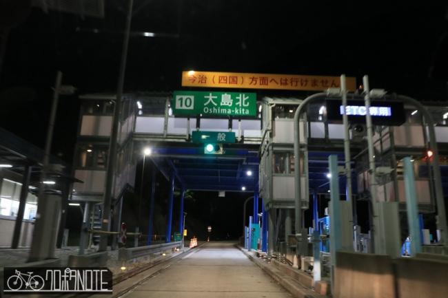 大島北IC