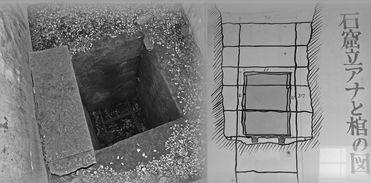 仏海上人 石室発掘 画像