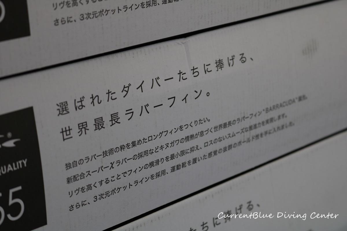 GULLバラクーダ新品 (2)