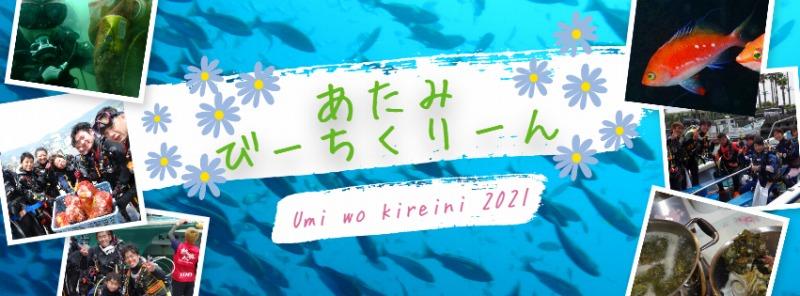 熱海ビーチクリーン2021
