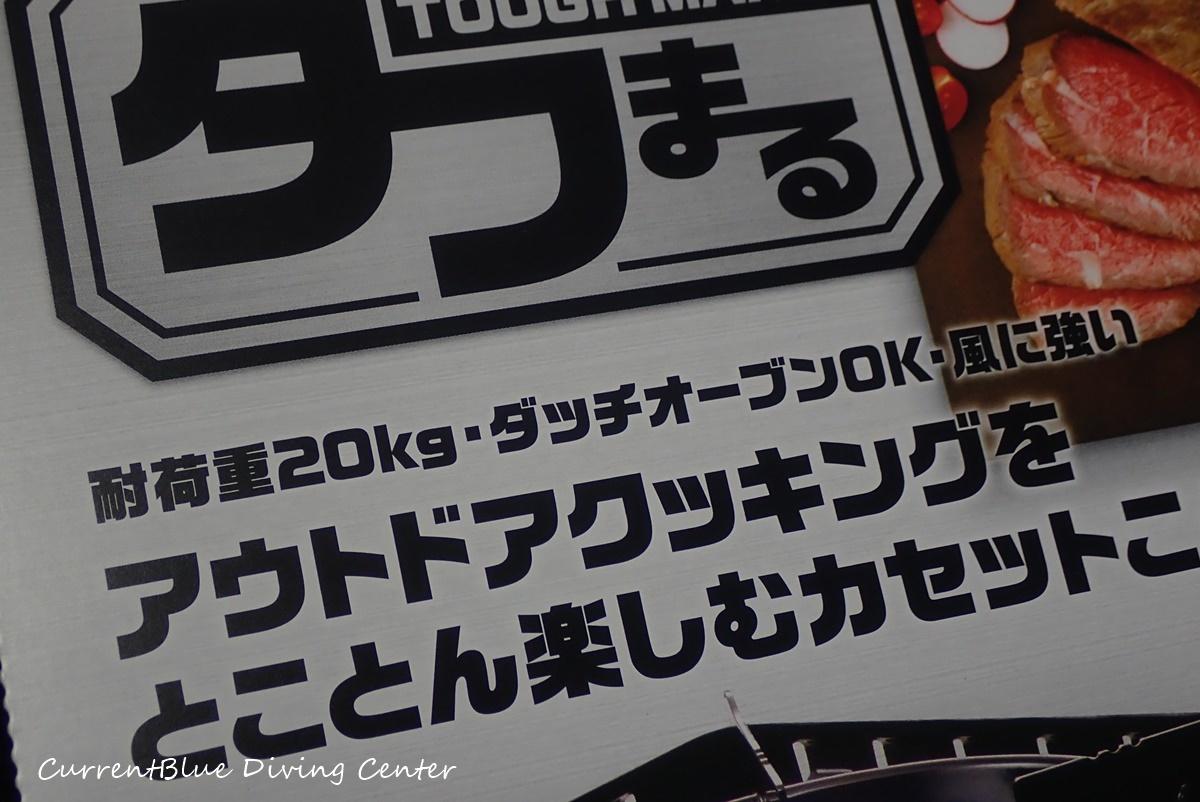 岩谷カセットコンロ厳ついカセットコンロオススメ岩谷タフまるタフ丸Toughmaru (6)
