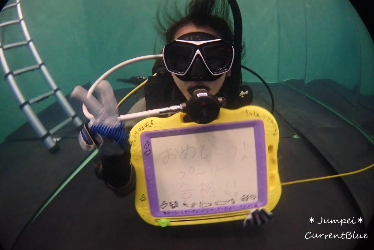 ダイビングライセンス取得オープンウォーターコース千葉プール実習 (4)