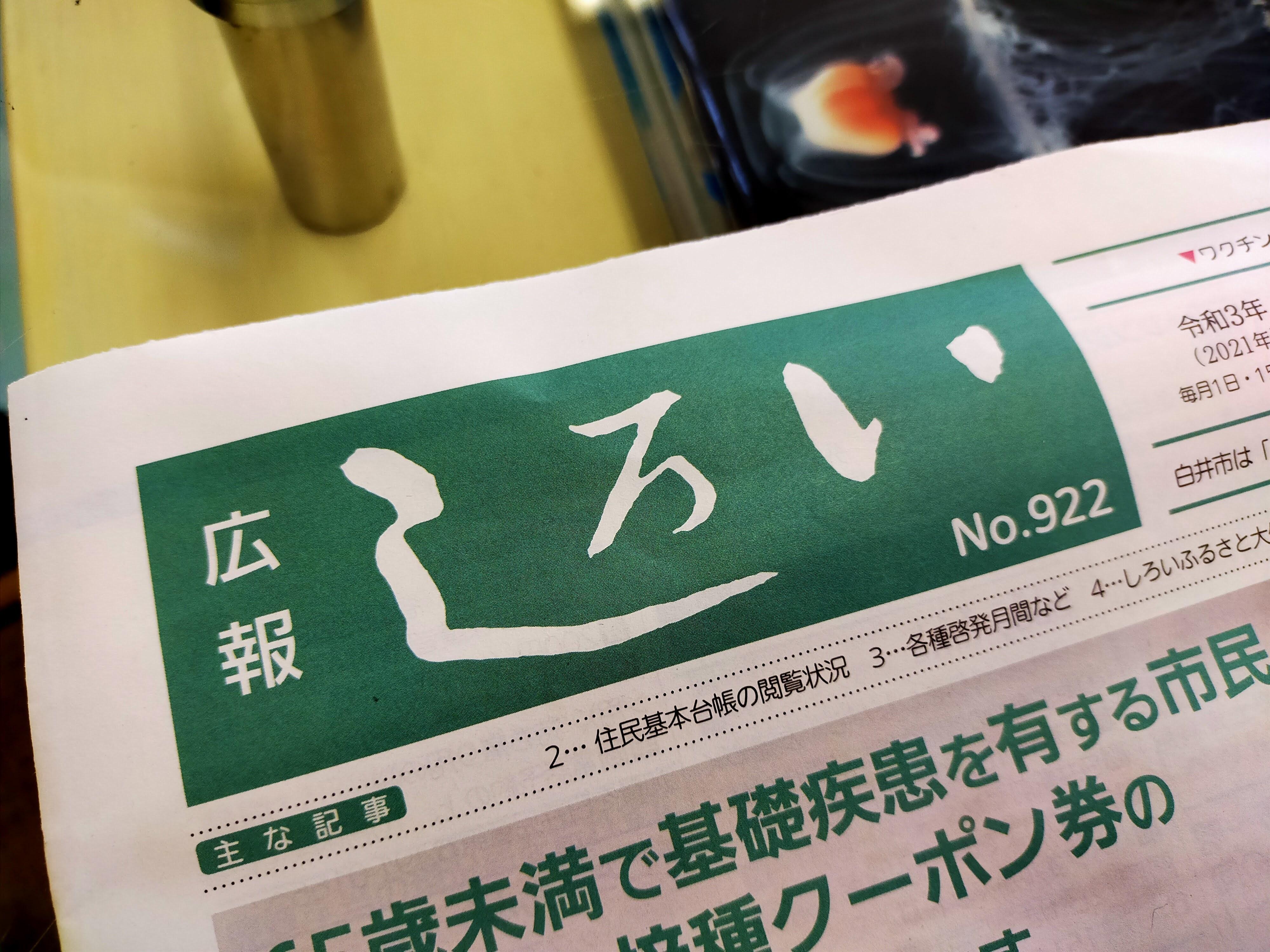 広報しろい,白井市広報紙,発見!白井の仕事人 (1)