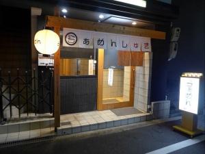 らぁめん しゅき003