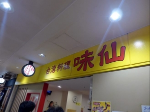 台湾料理 味仙 大阪マルビル店001