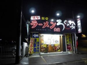 ラーメン食堂 ろくの家 大阪和泉店001
