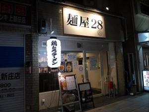 麺屋28001