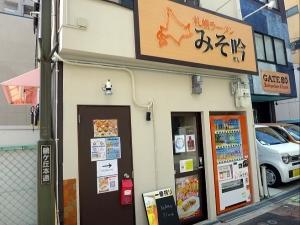 札幌ラーメン みそ吟 長居公園店001
