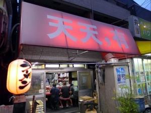 天天,有 大阪店009