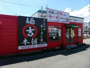 麺吉 本舗 FC1号店001