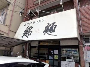 自己流ラーメン 綿麺006