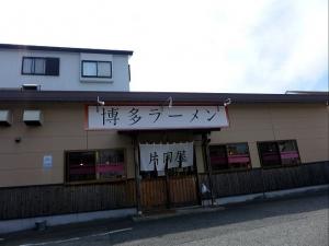 博多ラーメン片岡屋 加古川店001