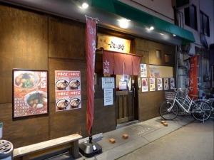 麺家 六二助001