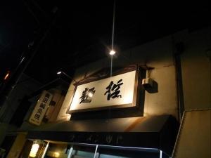 豊中 麺哲012