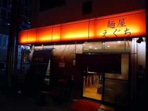 麺屋 えぐち005